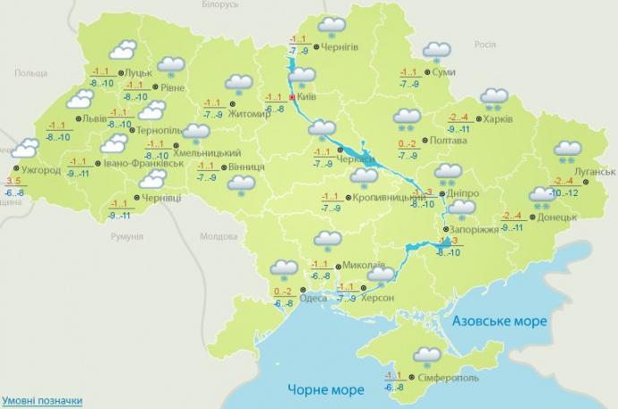 Прогноз погоди на 14 лютого