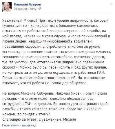 Азаров упевнений, що ДАІшники країні ще потрібні