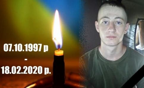 Стало відомо ім'я загиблого в ранковому бою на Донбасі