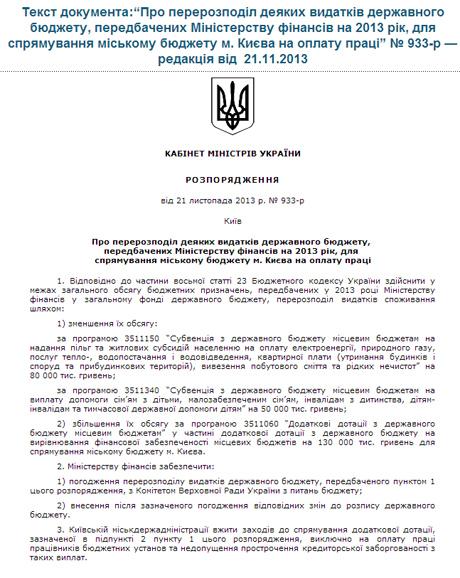 Фото з сайта kmu.gov.ua