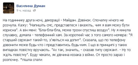 Скрін-шот з Facebook Василини Думан