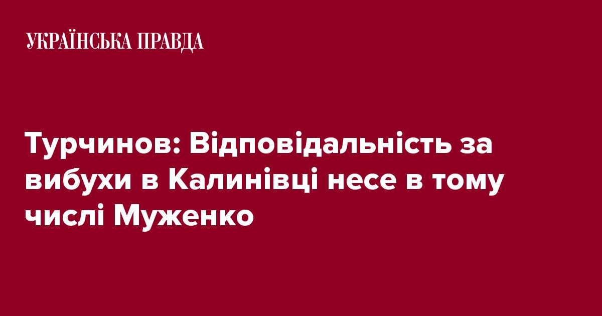 ... Турчинов  Відповідальність за вибухи в Калинівці несе в тому числі  Муженко f47153302e7db