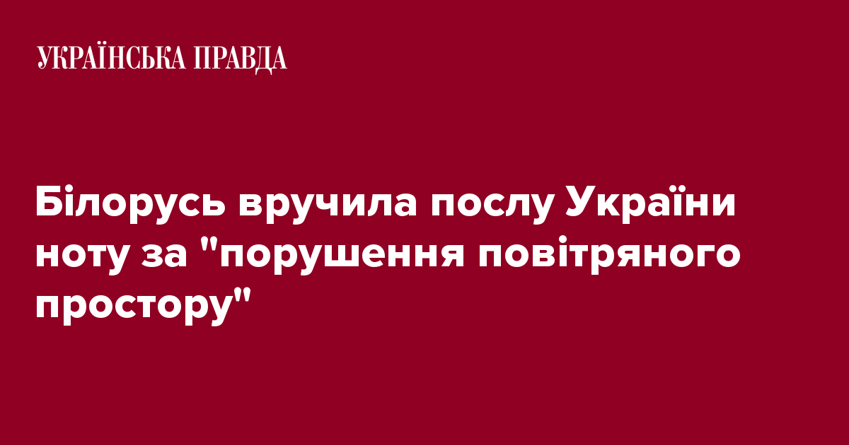 nv.ua Білорусь вручила послу України ноту за