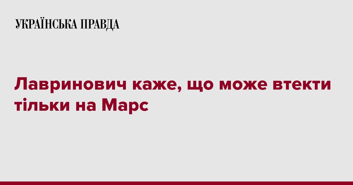 Колишній міністр юстиції Олександр Лавринович не має наміру залишати  територію України. Про це він сказав 28 вересня