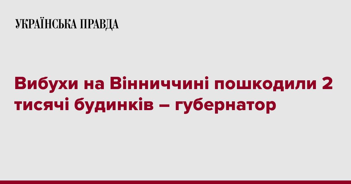 У результаті вибухів боєприпасів на Калинівському військовому арсеналі  постраждали близько 2 тисяч житлових будинків 7fb1923fe9df7