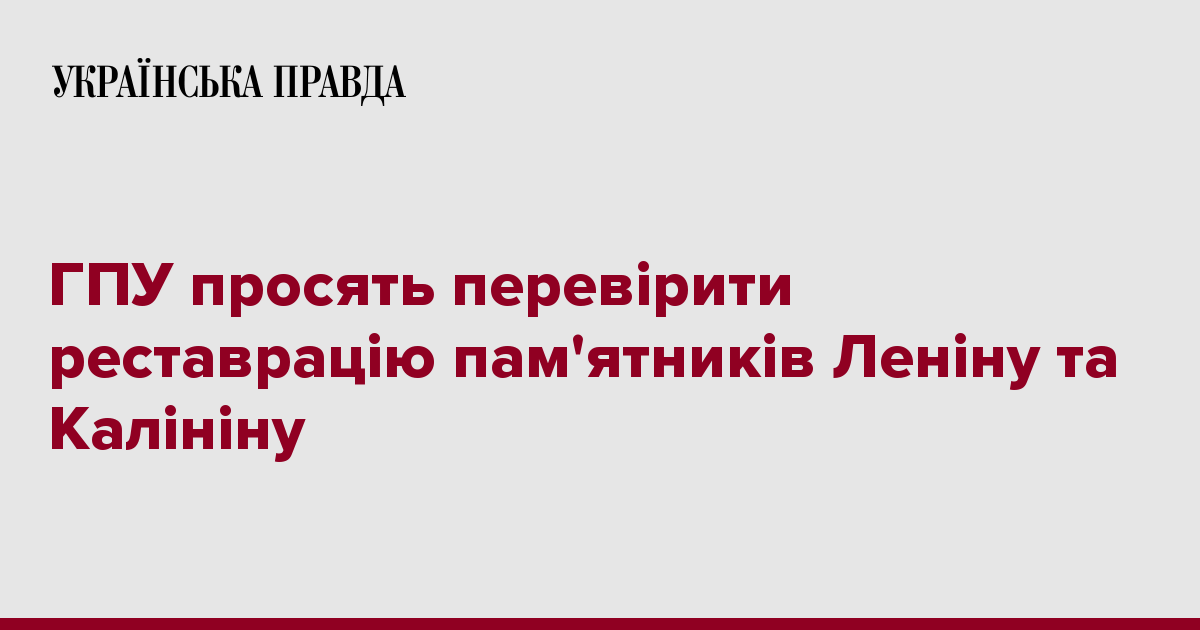 Український інститут національної пам яті звернувся до Генеральної  прокуратури 44f29b1e56671