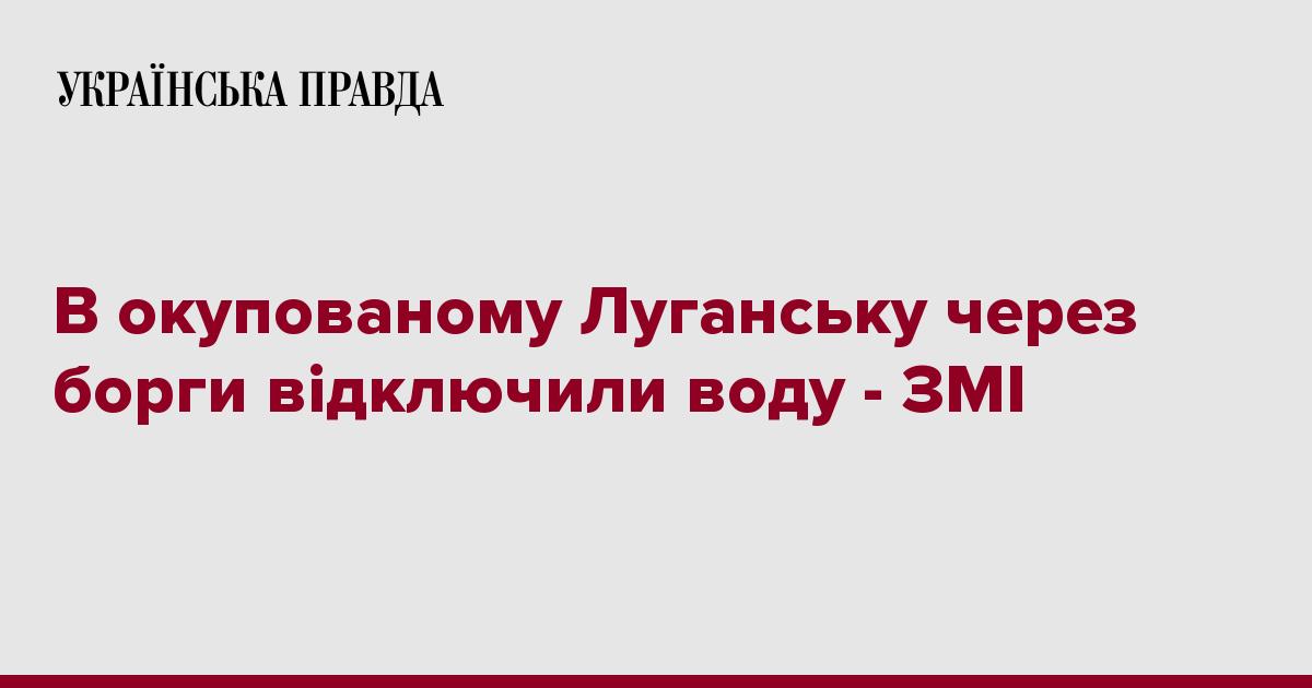 1ae09db82bd6 В окупованому Луганську 30 січня відключили холодне водопостачання через  борг у 170 мільйонів гривень. Про повідомляє LIGA.net з посиланням на  джерела в ...
