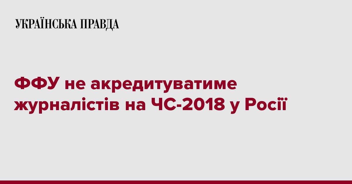 Федерація футболу України не проводитиме акредитації вітчизняних  журналістів для висвітлення фінальної частини чемпіонату світу з футболу. f0bb8764d2c14