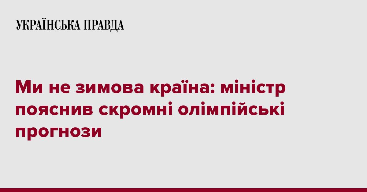 Міністр молоді та спорту України Ігор Жданов назвав 3 причини 68e41ae5f5921