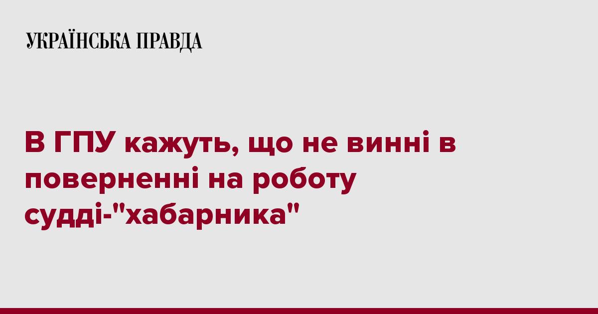 Генеральна прокуратура не мала права повторно клопотати про відсторонення  судді Кіровського райсуду Дніпра Геннадія Підберезного 20da3ac6d998c