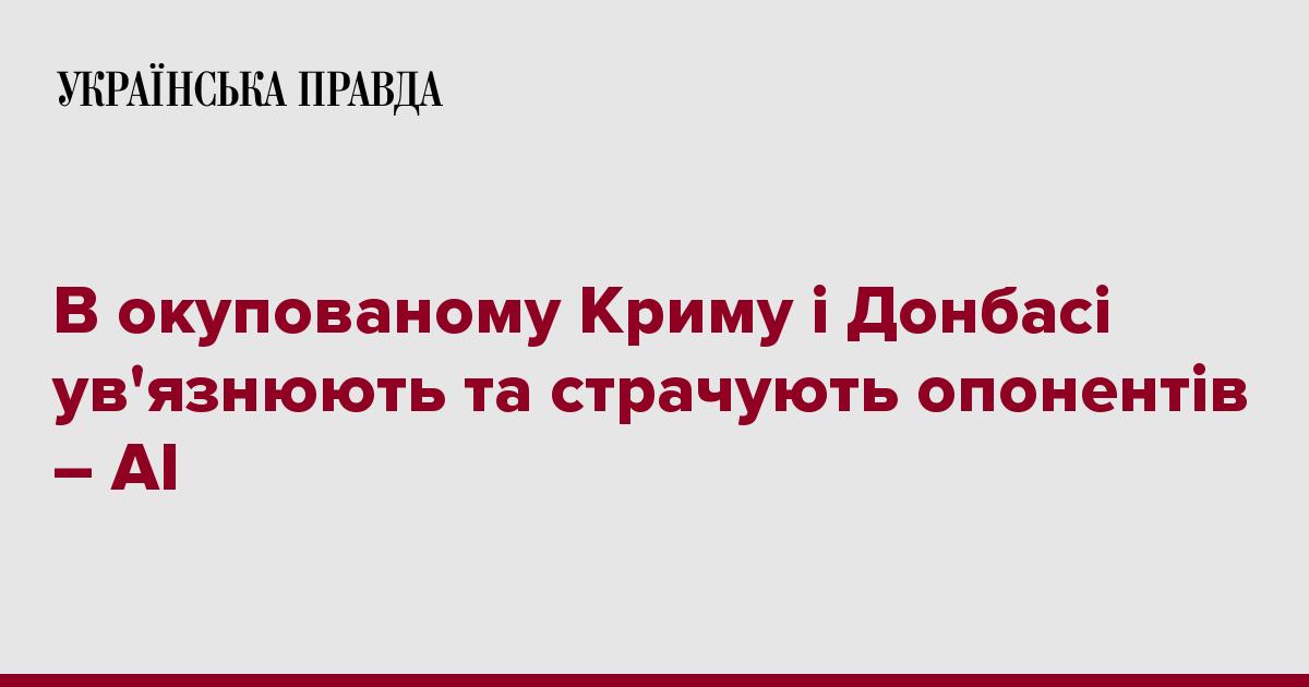 Про це повідомляється у доповіді Amnesty International про стан прав людини  в Україні та ... 0cec5d2d0d20f