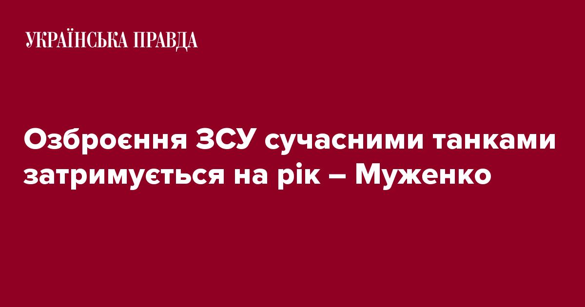 Про це розповів начальник Генерального штабу Збройних сил Віктор Муженко в  інтерв ю