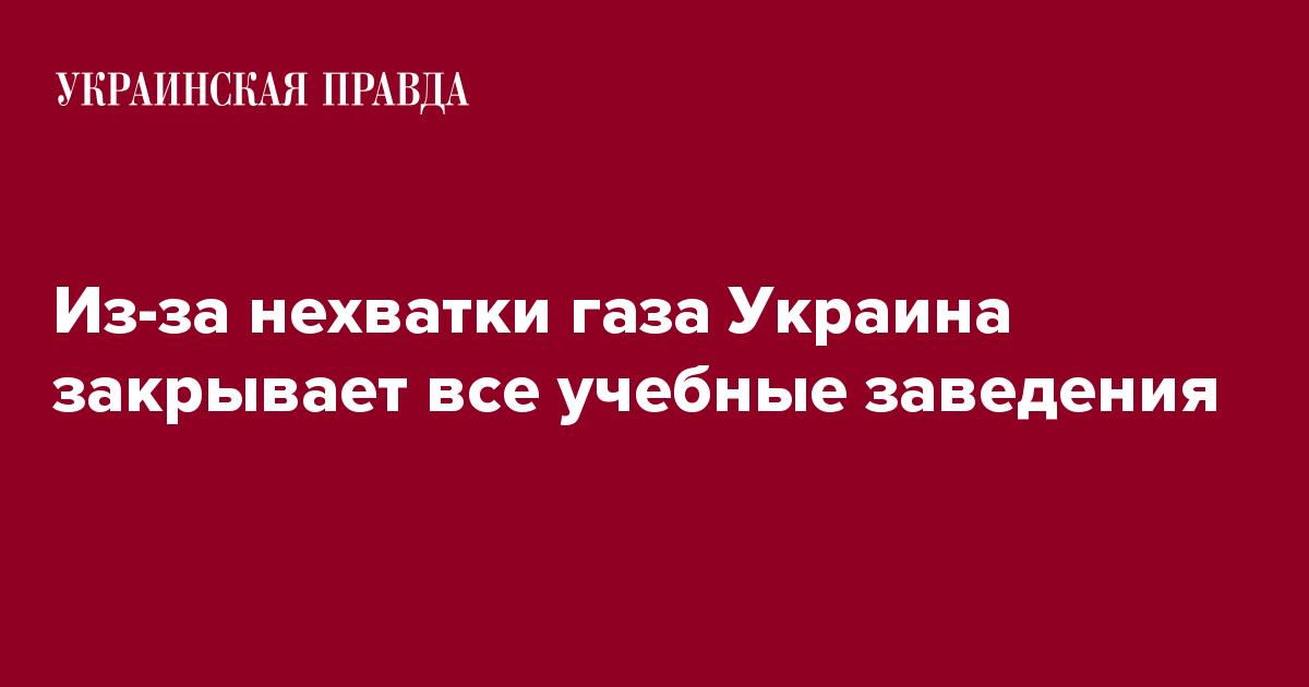 Из-за нехватки газа Украина закрывает все учебные заведения