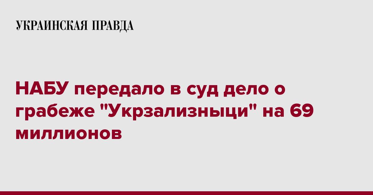 """Картинки по запросу НАБУ передало в суд дело о грабеже """"Укрзализныци"""" на 69 миллионов"""