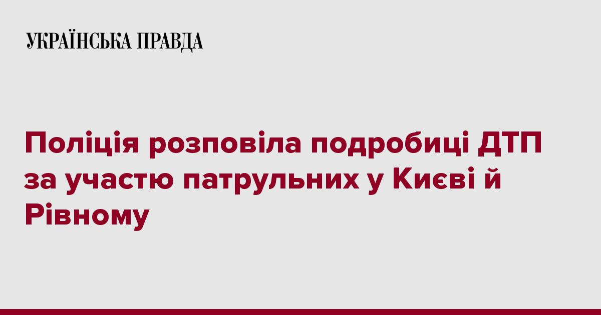 Поліція розповіла подробиці ДТП за участю патрульних у Києві й Рівному  (12.99 22) 35efcf4d131df