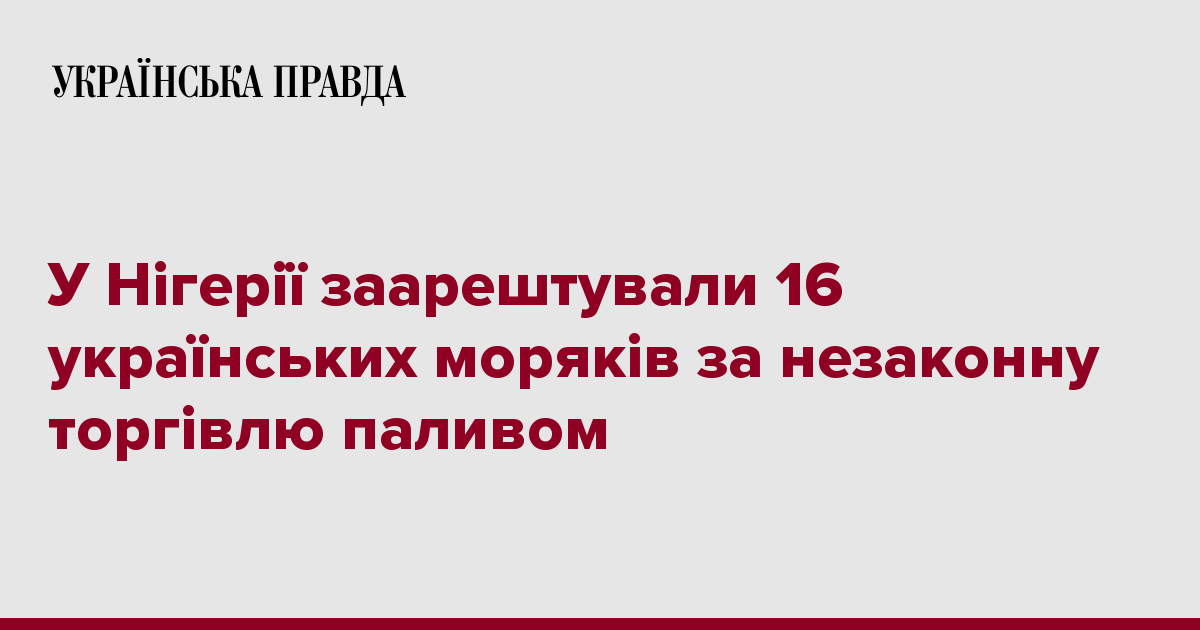 У Нігерії заарештували 16 українських моряків за незаконну торгівлю па