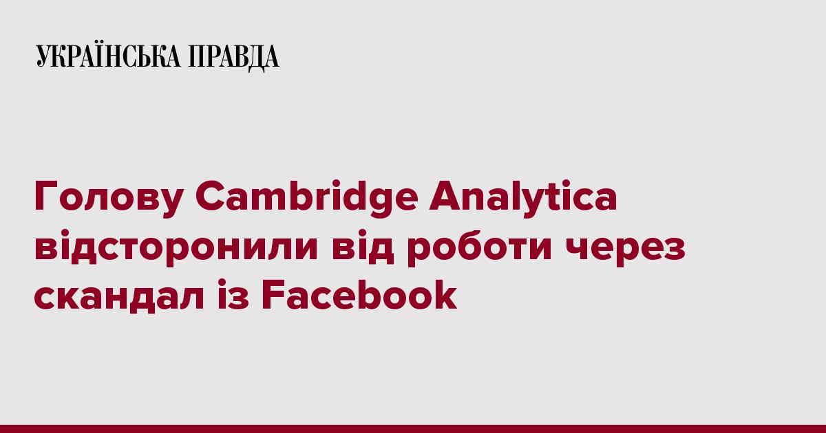 Гендиректора британської компанії Cambridge Analytica відсторонили від  роботи через звинувачення у використанні особистих даних 50 мільйонів  користувачів ... 0aa2ccee77715