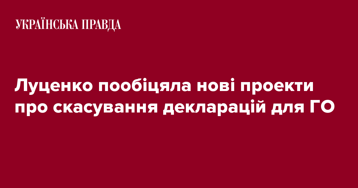 Для розробки нового проекту закону про скасування е-декларування для  антикорупціонерів буде створена робоча група при президентові України 6ed40e72c66f3