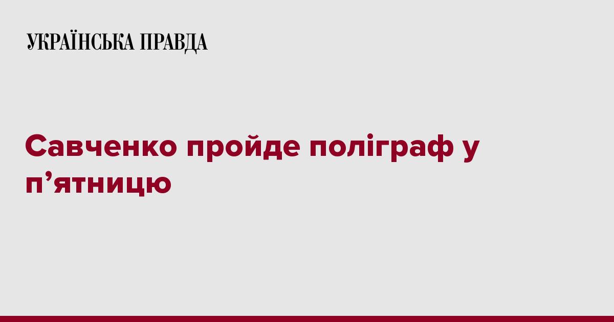 Підозрювана у підготовці терактів і повалення державної влади нардеп Надія  Савченко пройде допит на поліграфі у п ятницю. b202d142354ff