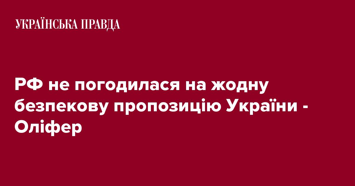 РФ не погодилася на жодну безпекову пропозицію України - Оліфер