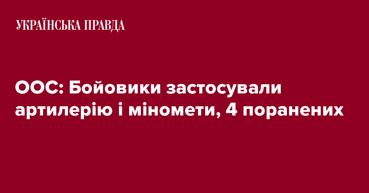ООС: Бойовики застосували артилерію і міномети, 4 поранених