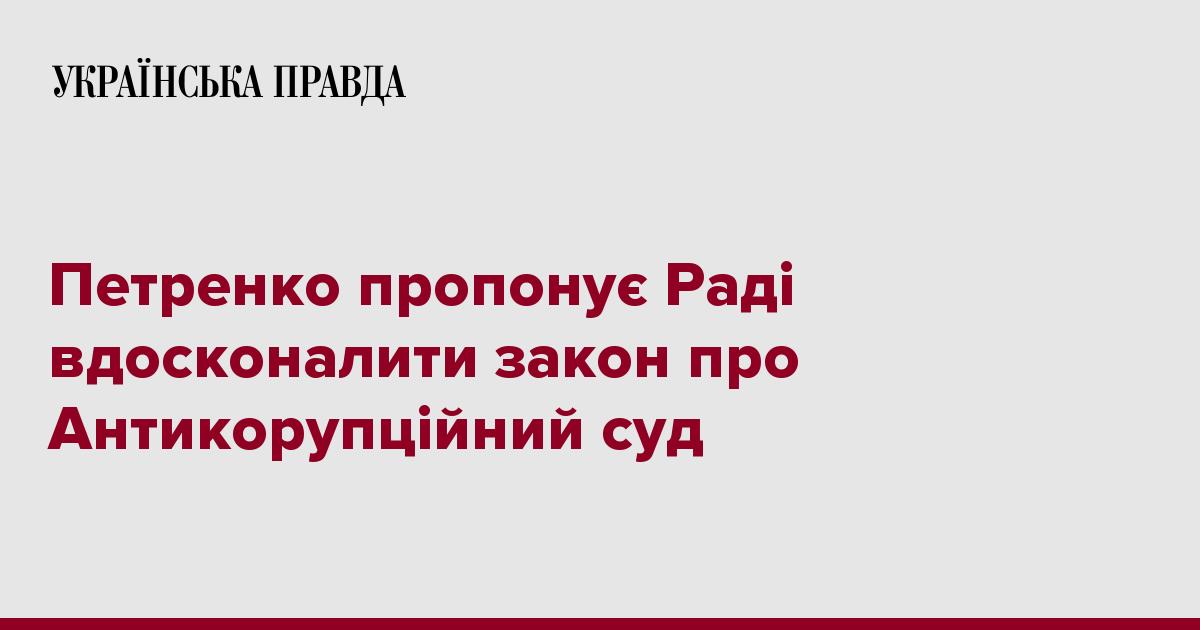 Петренко пропонує Раді вдосконалити закон про Антикорупційний суд