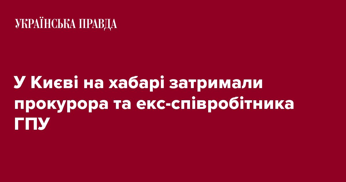 Правоохоронці затримали у Києві прокурора та екс-співробітника Генеральної  прокуратури d4c2012c895c9