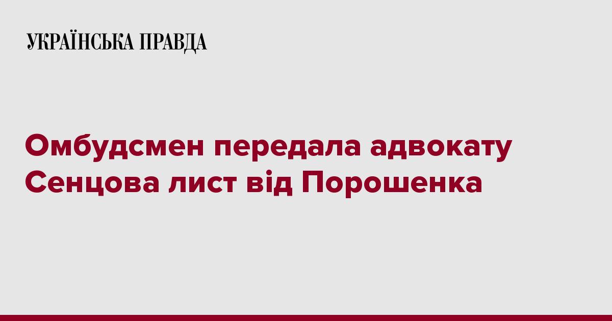 Омбудсмен передала адвокату Сенцова лист від Порошенка (18.99 19) 0d062ee0d5a59