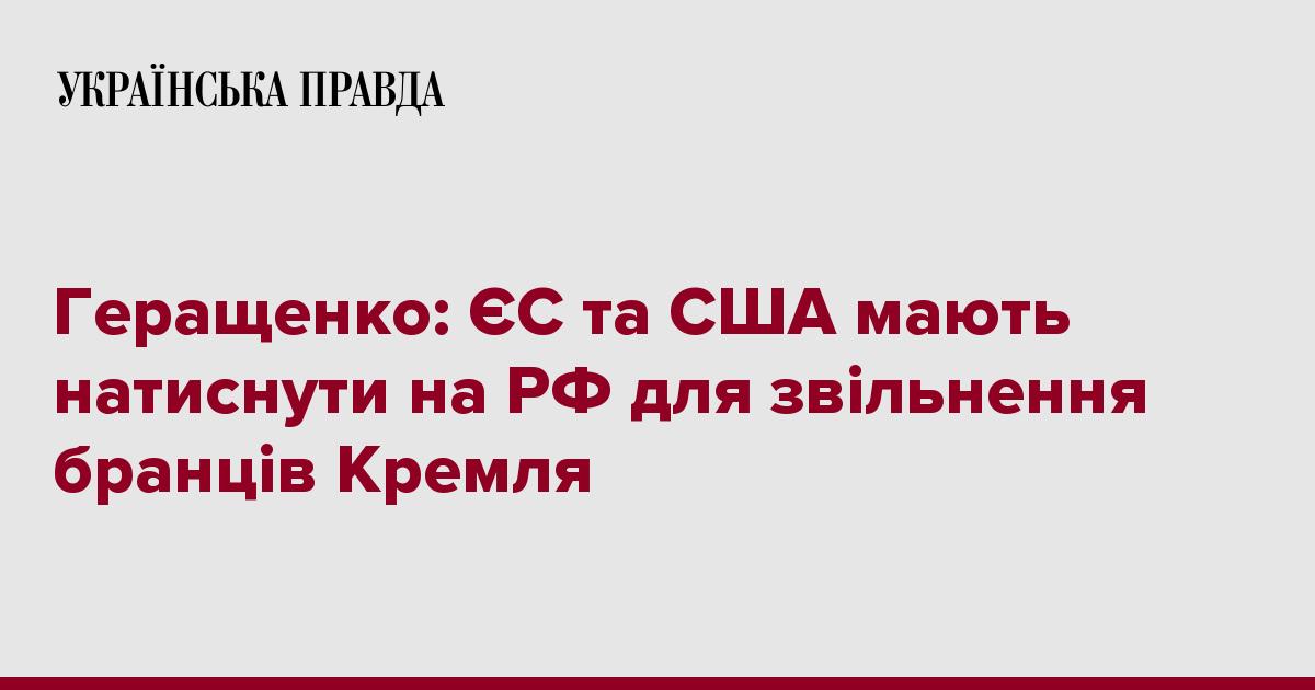 ... Ірина Геращенко закликала депутатів ухвалити заяву до міжнародних  партнерів із закликом примусити Росію звільнити всіх українських  політв язнів Кремля. 56e881b025288