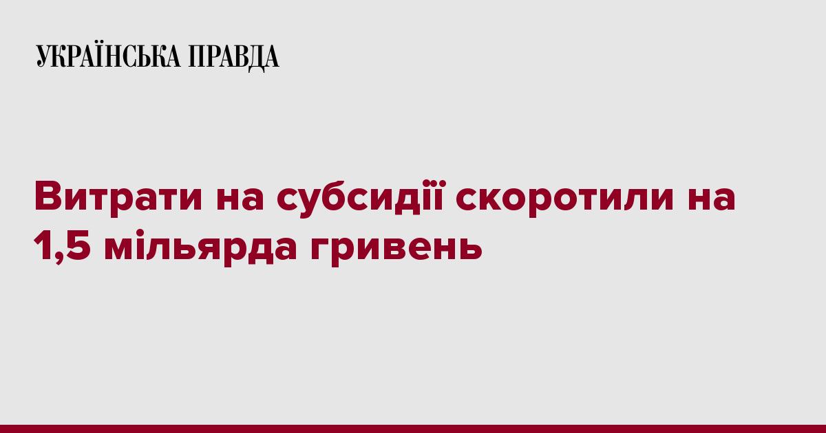 0b14d7316aa8e8 Мінсоцполітики скоротило розмір субсидії для українців на 40% в червні,  який склав 100,7 грн в середньому порівняно з аналогічним періодом минулого  року.