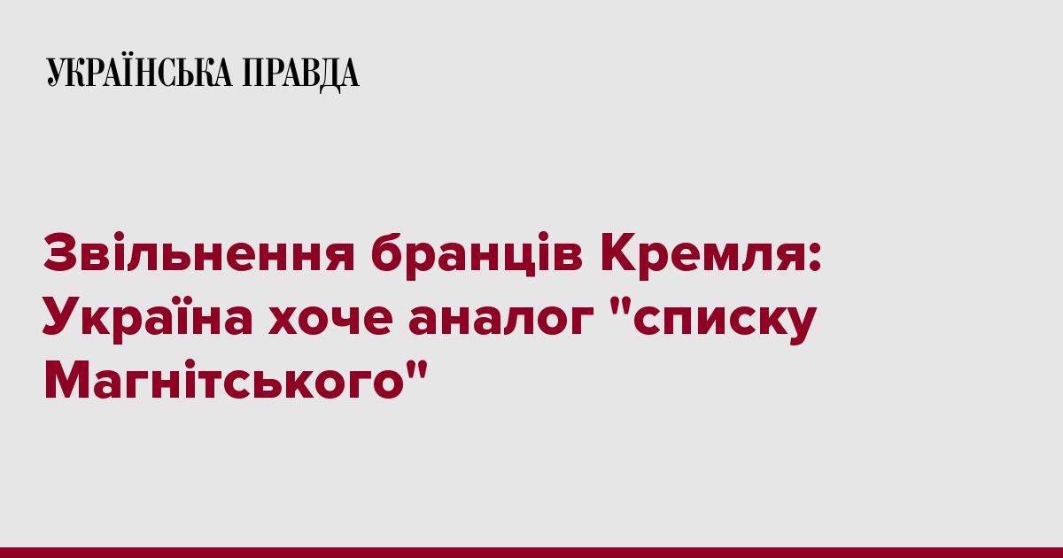 336624244404b9 Україна планує звернутися до своїх міжнародних партнерів із пропозицією  створити санкційний перелік росіян, які винні у порушенні прав українських  ...