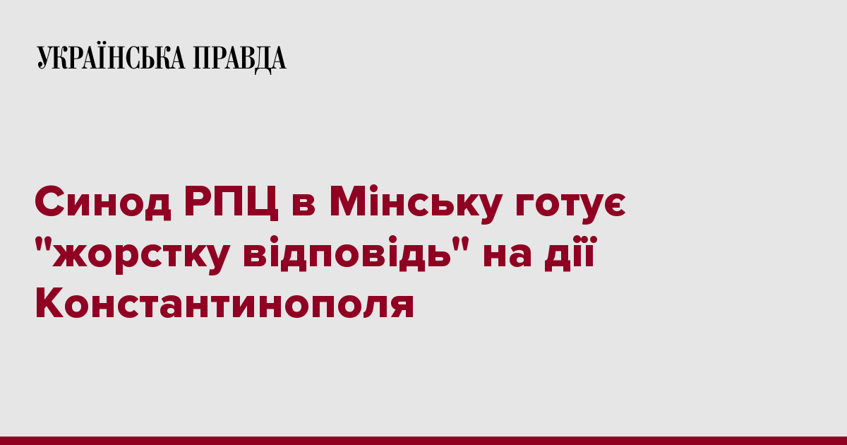 """Синод РПЦ в Мінську готує """"жорстку відповідь"""" на дії Константинополя"""