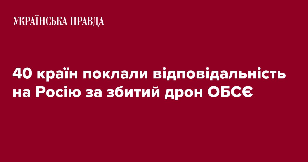 40 країн поклали відповідальність на Росію за збитий дрон ОБСЄ