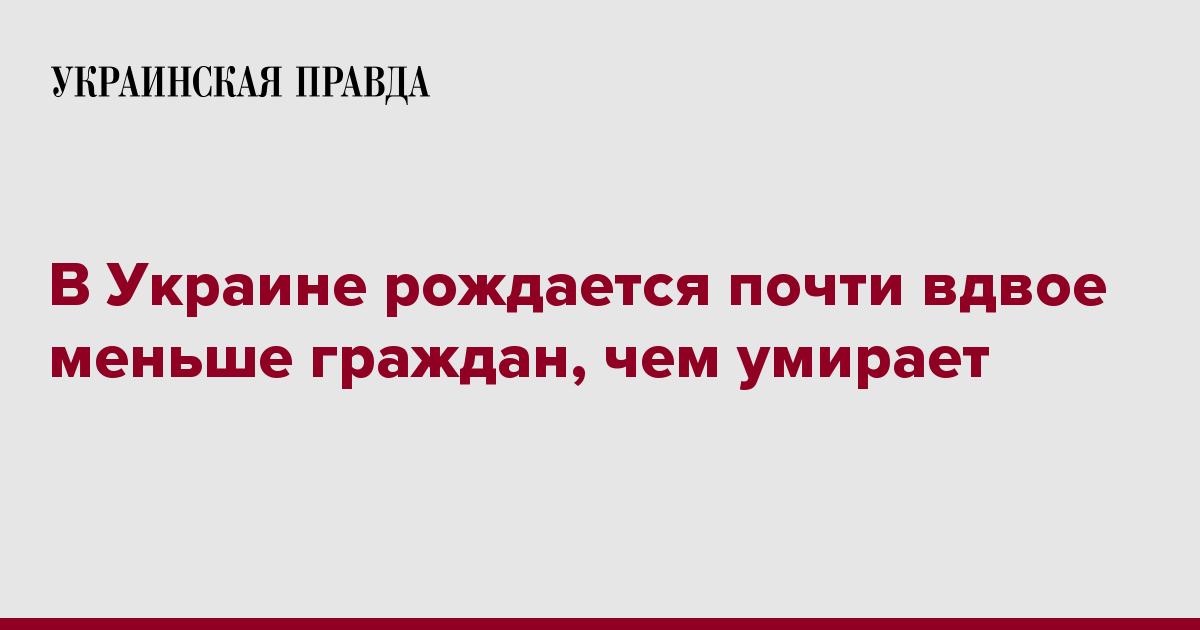 Картинки по запросу В Украине рождается почти вдвое меньше граждан, чем умирает