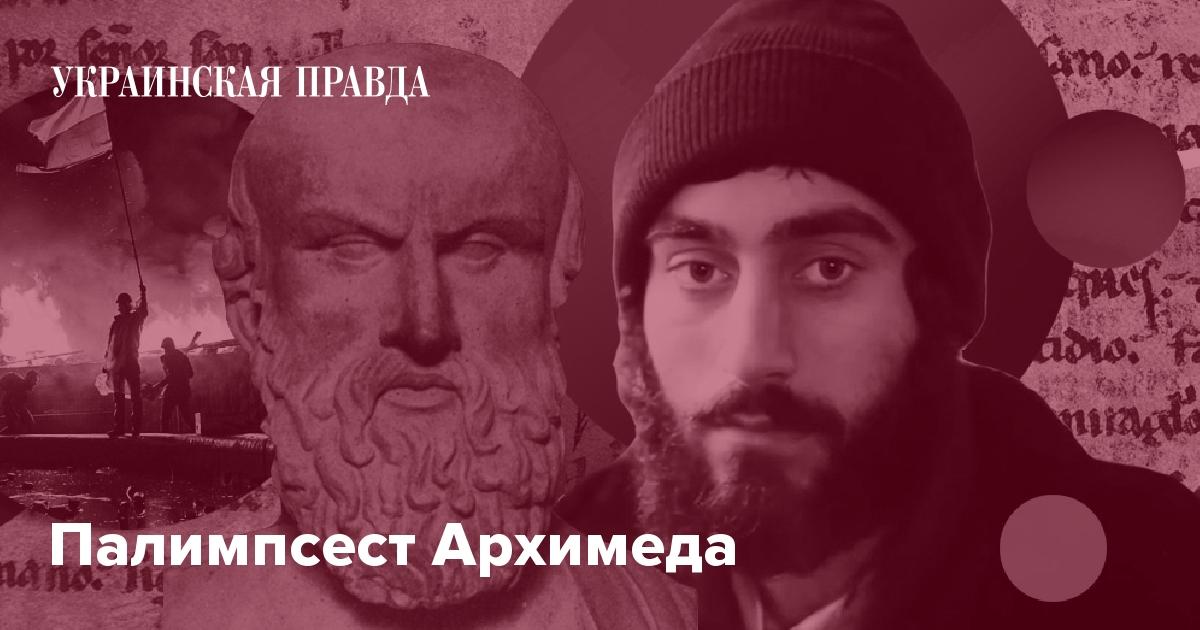 Картинки по запросу украинская правда рациональные ценности и смыслы словно
