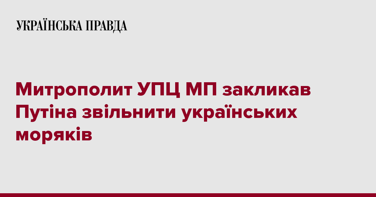 Митрополит УПЦ МП закликав Путіна звільнити українських моряків