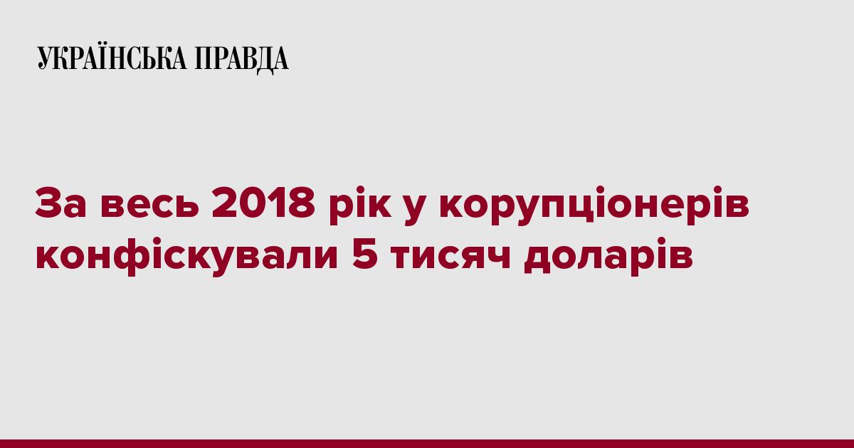 Картинки по запросу за весь 2018рік у корупціонерів