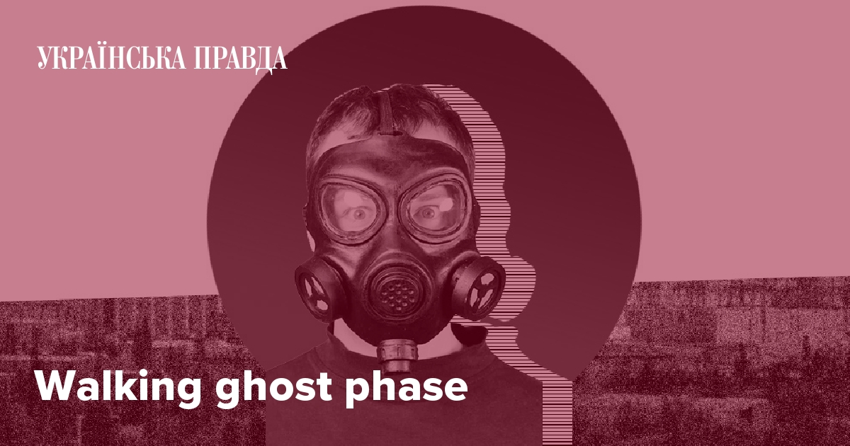Картинки по запросу Walking ghost phase