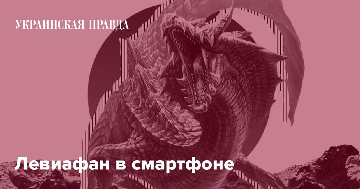 Картинки по запросу левиафан в смартфоне