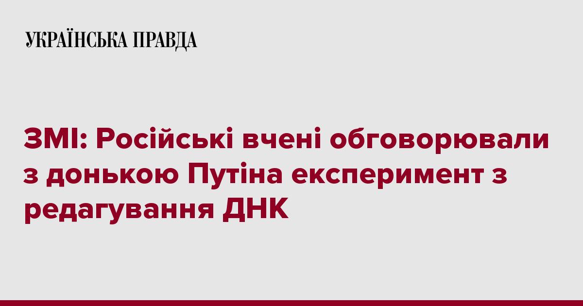 ЗМІ: Російські вчені обговорювали з донькою Путіна експеримент з редагування ДНК