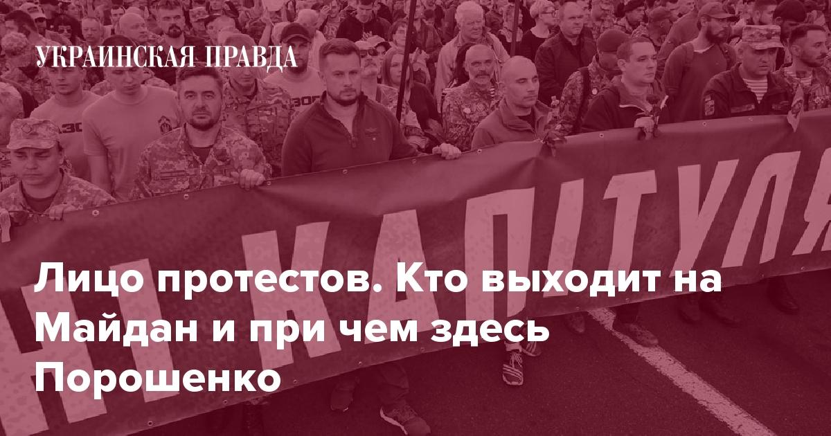 Картинки по запросу влияет ли порошенко на протести