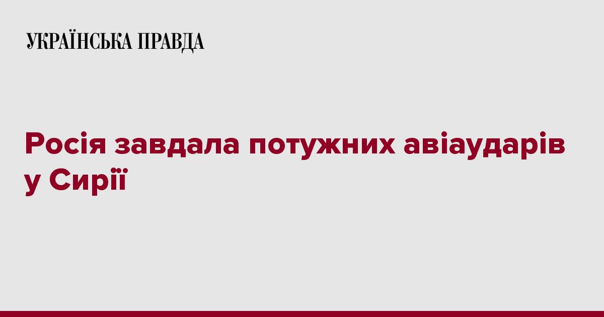 7229500 fb image ukr 2019 10 19 14 13 01 - Россия нанесла мощные авиаудары в Сирии