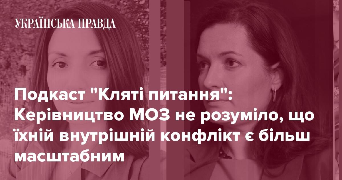 """7229547 fb image ukr 2019 10 20 08 56 41 - Подкаст """"Проклятые вопросы"""": Руководство МИНЗДРАВА не понимало, что их внутренний конфликт является более масштабным"""
