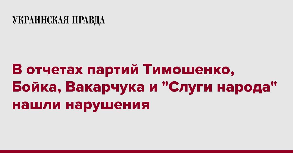 Картинки по запросу в отчетах партий тимошенко вакарчука