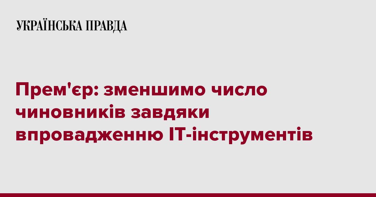 7230996 fb image ukr 2019 11 05 00 27 27 - Премьер: уменьшим число чиновников благодаря внедрению IT-инструментов