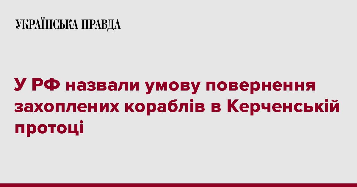 7230997 fb image ukr 2019 11 05 00 51 03 - В РФ назвали условие возвращения захваченных кораблей в Керченском проливе