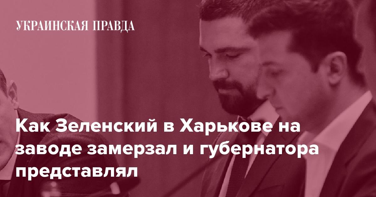 Картинки по запросу Как Зеленский в Харькове на заводе замерзал и губернатора представлял