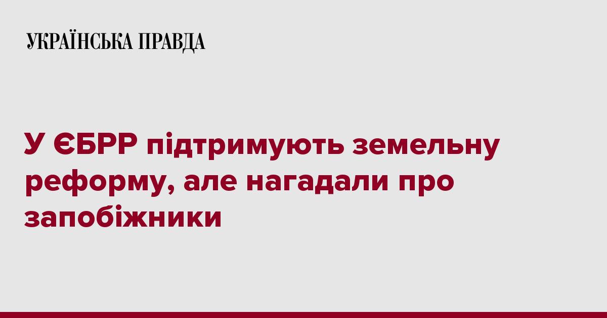7231507 fb image ukr 2019 11 09 22 42 50 - В ЕБРР поддерживают земельную реформу, но напомнили о предохранители
