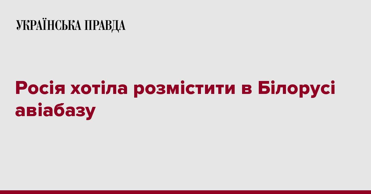 7231898 fb image ukr 2019 11 14 03 24 08 - Россия хотела разместить в Беларуси авиабазу