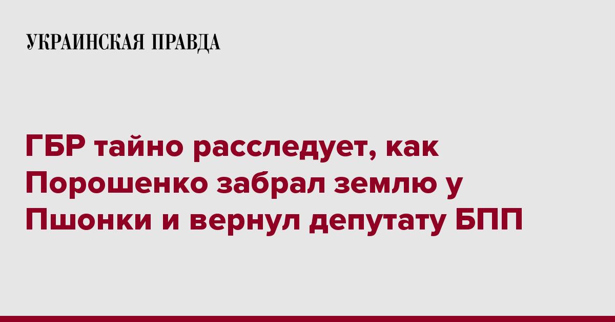 Картинки по запросу гбр тайно расследует как порошенко